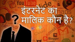 Download All About Internet What You Want To Know (Hindi) Video