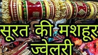 Download Jewelry wholesale market Surat // ज्वेलरी खरीदे सीधे सूरत के मैन्युफैक्चरर से Video