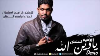 Download ابراهيم السلطان - يادين الله   2016 (Demo) Video