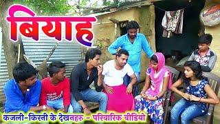 Download    COMEDY VIDEO    कजली के बियाह    Bhojpuri Dehati Comedy Video  MR Bhojpuriya Video