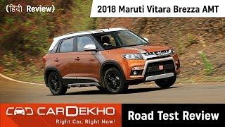 Download 2018 Maruti Vitara Brezza AMT Automatic | Review In हिंदी | CarDekho Video