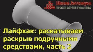 Download Лайфхак: раскатываем раскрыв подручными средствами, часть 2 Video