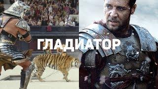 Download О чём врёт фильм «Гладиатор»? Комедия абсурда о Древнем Риме Video