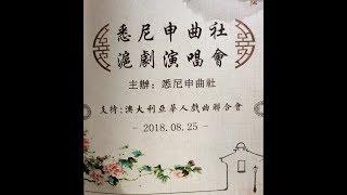 Download 180825 - 《悉尼申曲社,沪剧演唱会》 (第一集) Video