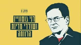 Download الحلقة الثالثة: داني غوتفين ولصوص دولة الرفاه Video
