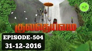 Download Kuladheivam SUN TV Episode - 504(31-12-16) Video