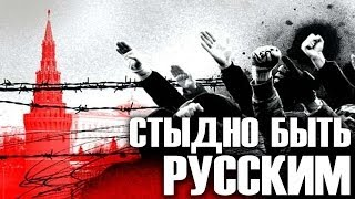 Download Путин в ярости. Стыдно быть русским (запрещенное в России видео). Video