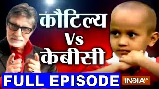 Download KBC with Human Computer and Google Boy Kautilya Pandit (Full Episode) - India TV Video