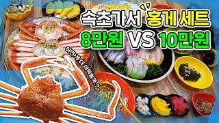 Download 속초 대포항 홍게 맛집 리뷰 | 쉿,, 광고 중입니다 Video