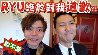 Download 超過半年,Ryu終於對我道歉了!Cool Japan TV頒獎典禮!Ft. 黃明志 RyuTV YumaTV...更多!【劉沛 VLOG】 Video
