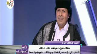Download علي مسئوليتي - أحمد قذاف الدم في لقاء خاص مع أحمد موسى Video