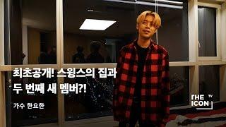 Download [ENG 가수 한요한] 최초공개! 스윙스의 집과 두 번째 새 멤버?! Video