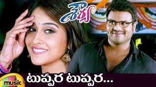 Download Shourya Latest Telugu Movie Video Songs | Tuppara Tuppara Full Song | Manchu Manoj | Regina Video