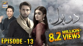 Download Do Bol Episode 13 | 10th April 2019 | ARY Digital Drama Video
