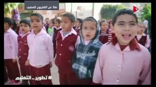 Download فيلم تسجيلي عن تطوير منظومة التعليم الجديدة Video
