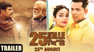Download 25 Kille | Official Trailer | Yograj Singh | Guggu Gill | Ranjha Vikram Singh | Sonia Mann Video