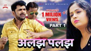 Download ALAJH PALAJH अलझ पलझ | Part - 1 | Uttar Kumar | Kavita Joshi |Dhakad Chhora | Latest New Film 2019 Video