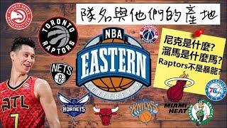 Download 林書豪去的其實不叫暴龍?溜馬又是什麼馬?NBA隊名與他們的產地(東區篇) - NBA入門教室EP09 Video