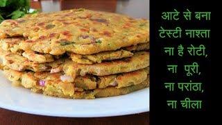 Download आटे से बना टेस्टी नाश्ता , ना है रोटी, ना पूरी, ना परांठा, ना चीला/koki recipe|Poonam's Kitchen Video