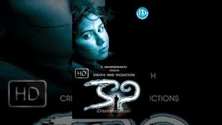 Download Kaani Telugu Full Movie || Sai Kiran, Meera, Jyoti, Sameer || Abhinav Velagaleti || Sashi Kumar Video