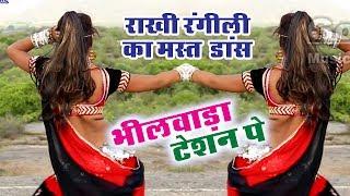 Download Rajastani Dj Hits 2017 भीलवाड़ा का टेसन पे - Mahi & Rakhi Rangili मद मस्त डांस - Latest Rajastani2017 Video
