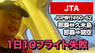Download JAL那覇-久米島1日10フライトに失敗!!欠航で1日8フライトに Video