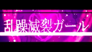 Download Disturb Manic Girl - rerulili feat MIKU&GUMI /乱躁滅裂ガール れるりり feat 初音ミク&GUMI Video