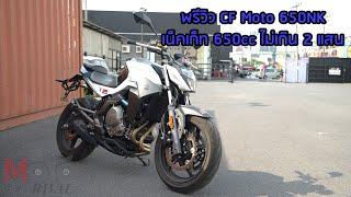 Download Preview CFMoto 650NK (live by MotoRival) @Moto Praram5 Video