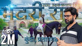 Download Bhadri, Raja Uday Pratap Singh, Kunda, Pratapgarh Documentary Part-2 | भदरी राज राजा उदय प्रताप सिंह Video