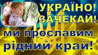 Download Пісня ″Червона калина″, виконує Оленка Потюк Video