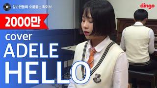 Download [일소라] 일반인 고등학생 - Hello (Adele) cover Video