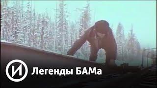 Download Легенды БАМа | Телеканал ″История″ Video