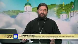 Download Кемерово и другие вопросы. протоиерей Андрей Ткачев Video