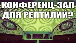 Download Змееголовый конференц-зал Папы Римского. Кому служит Ватикан. Совпадение? Не думаю. Video