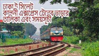 Download ঢাকা টু সিলেট   কালনী এক্সপ্রেস ট্রেনের ভাড়ার তালিকা এবং সময়সূচী   Dhaka to Sylhet Train schedule Video