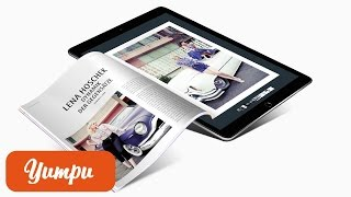 Download Mobile App for flipbooks and digital magazines - iOS and Android Video