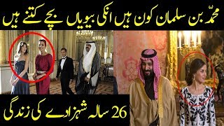 Download Saudi Shahzada Muhammad Bin Salman Ki Zindagi | MBS Life Style | Spotlight Video