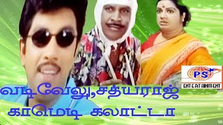 Download Vadivelu,Sathyaraj,Mahendran,Kalpana,Non Stop Best Full Lenth H D Comedy Video