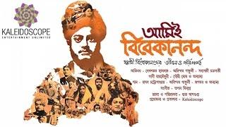 Download Ami e Vivekananda || শ্রুতিনাটক i .||Vivekananda- Ramkrishna -Girish Ghosh- Nivedita. Video