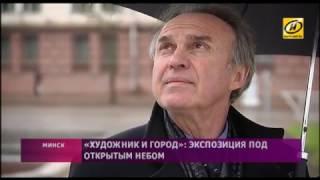 Download «Художник и город»: экспозиция под открытым небом в центре Минска Video