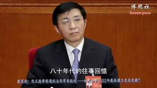 Download 严家祺:王沪宁的四种可能结局 Video