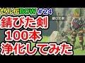 Download ゼルダの伝説ブレスオブザワイルドその24 激レア武器を求めて錆びた剣100本浄化!!! Video