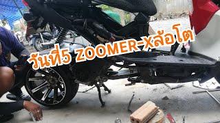 Download วันที่5 ทำล้อโต ep2. Zoomer-x Video