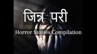 Download Horror Stories in Hindi- Episode 105 Video