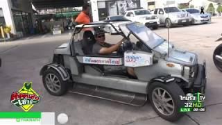 Download สร้างรถยนต์จากเศษเหล็ก | 04-07-60 | ตะลอนข่าวเช้านี้ Video