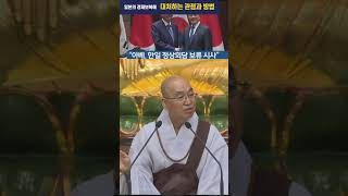 Download 일본의 경제보복에 대처하는 관점과 방법 Video