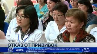 Download В Актюбинской области специалисты разъясняют пользу прививок для детей Video