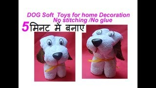 Download 5 Minute SOFT TOYS DOG MAKING AT HOME FOR DECORATION best from waste material craft Video