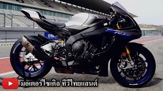 Download 4 อันดับบิ๊กไบค์ 1,000 แรงม้าสูงสุด YZF-R1 ZX-10R GSX-R1000R CBR1000RR (18 ก.ค.61) motorcycle tv Video