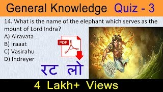 Download Basic GK General Knowledge Questions and Answers in English | Quiz - 3 | Click How Video